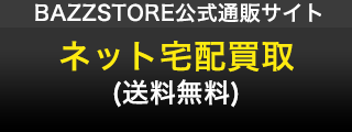 BAZZSTORE公式通販サイト