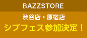 BAZZSTORE渋谷店・原宿店シブフェス参加決定