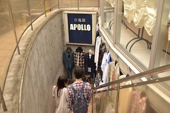 アポロ入口