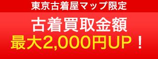 古着購入金額500円オフ!クーポン