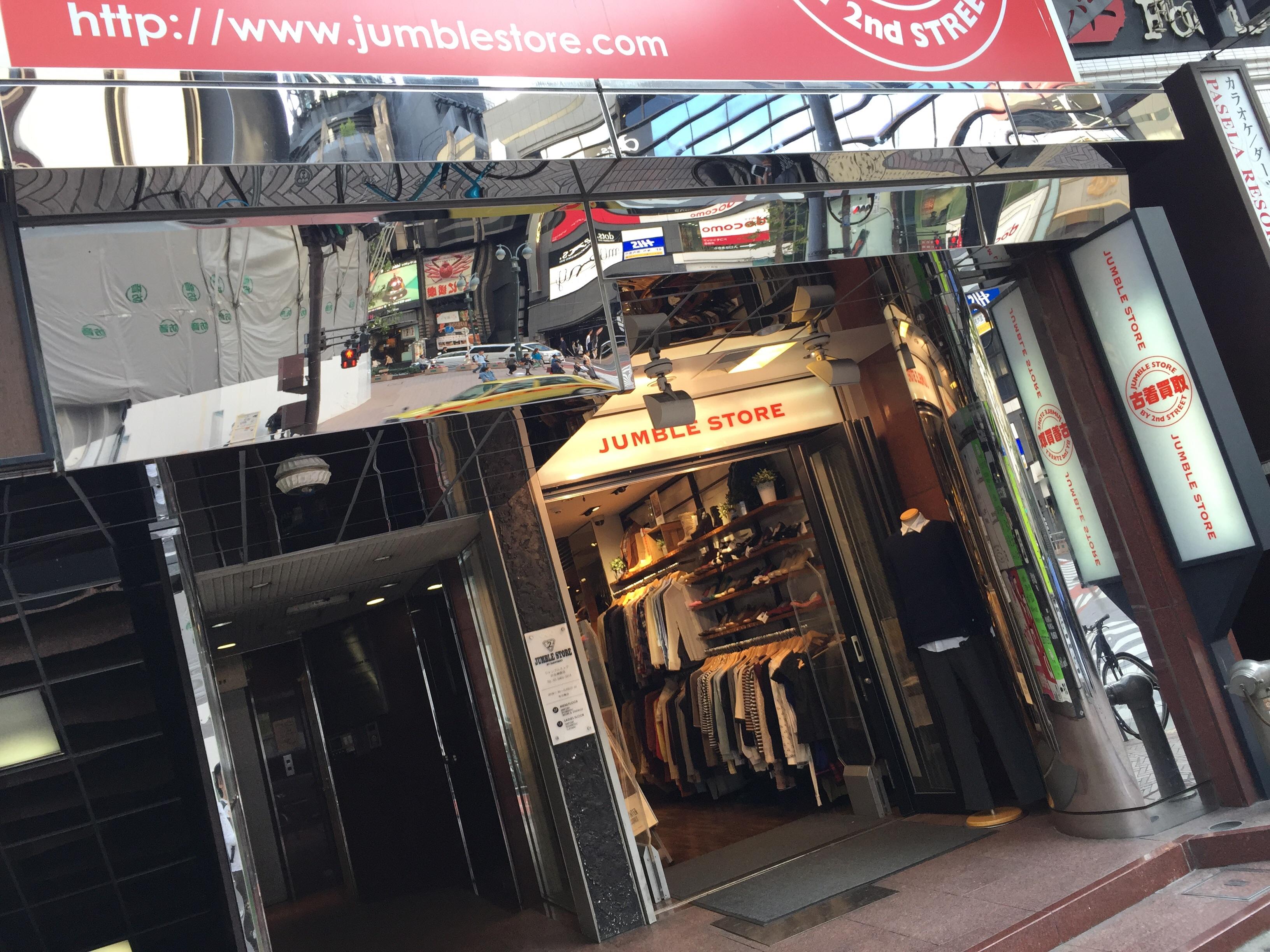 セカンドストリート渋谷神南店(旧称:JUMBLE STORE ジャンブルストア)
