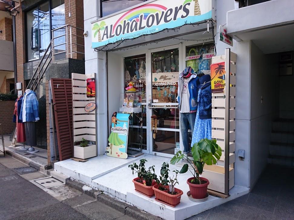 ALOHA LOVERS(アロハラバース)