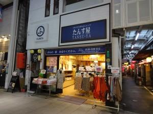 たんす屋吉祥寺店 (タンスヤキチジョウジテン)