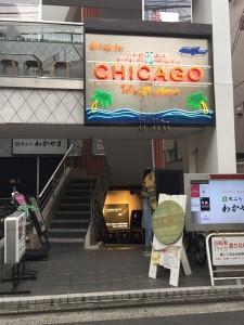 原宿シカゴ 吉祥寺店 (ハラジュクシカゴ キチジョウジテン)