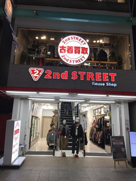 セカンドストリート吉祥寺サンロード店(旧称:JUMBLE STORE ジャンブルストア)