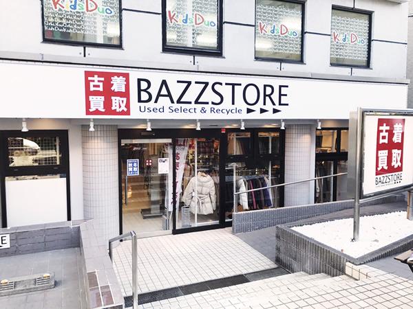 BAZZSTORE三鷹北口店