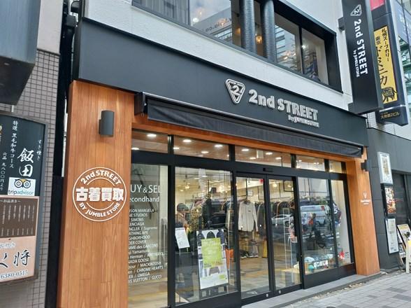 2nd STREET 新宿店(セカンドストリート)