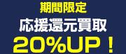 買取20%UPクーポン