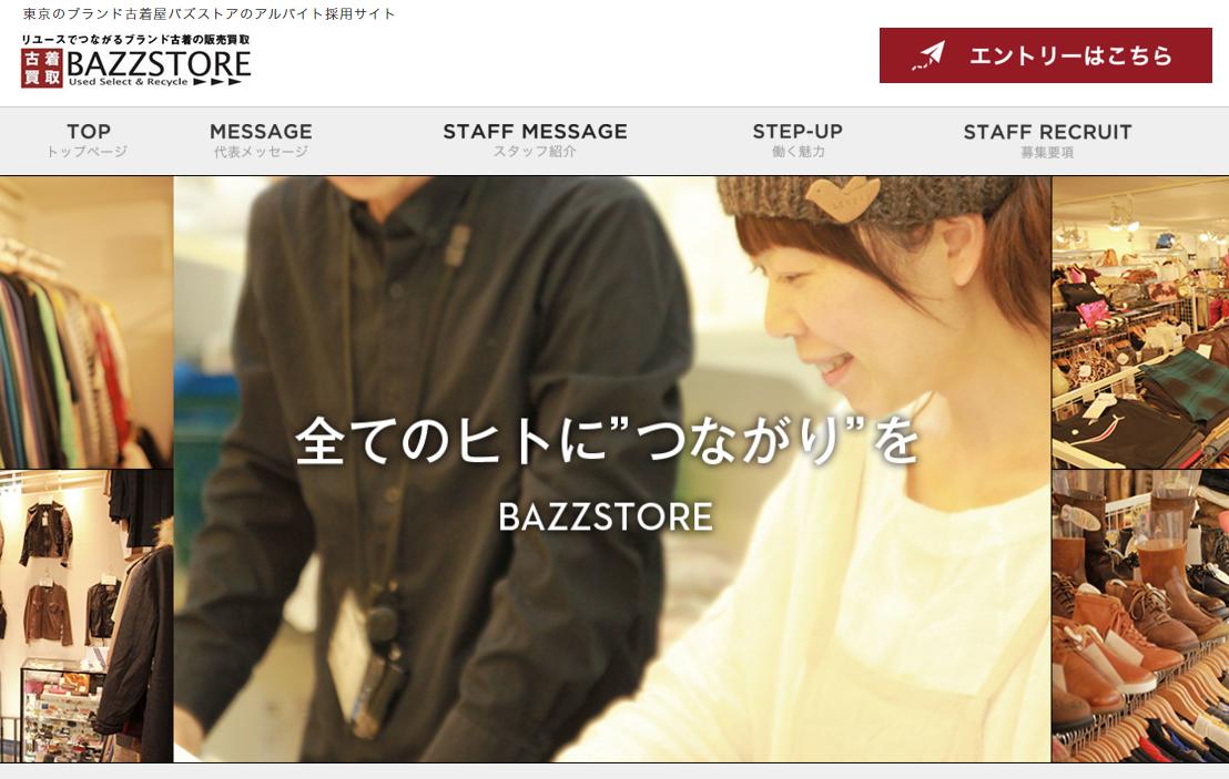 東京のブランド古着屋バズストア採用サイト 正社員登用有りのアルバイト情報